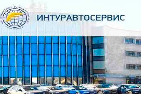 Автотранспортное предприятие «Интуравтосервис»