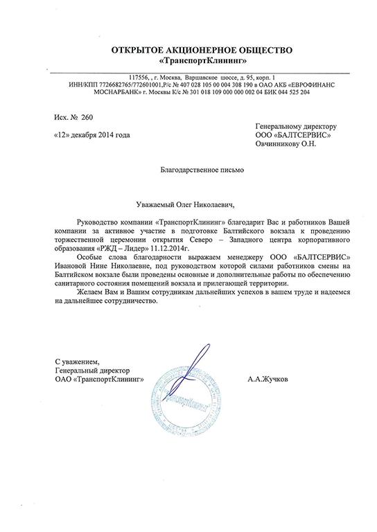 ОАО ТранспортКлининг ИНН7726682807