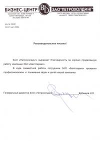 ЗАО Петрохолдинг. Рекомендательное письмо
