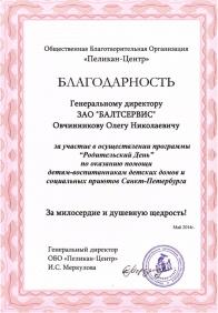 ОБО Пеликан-Центр. Благодарность