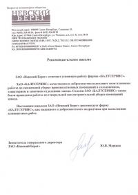 ЗАО Невский Берег. Рекомендательное письмо