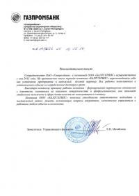 Банк Газпромбанк. Рекомендательное письмо