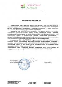 Банк Ренессанс Кредит. Рекомендательное письмо