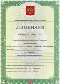 Лицензия на осуществление предприн.деятельн. по управлению многоквартирным домом