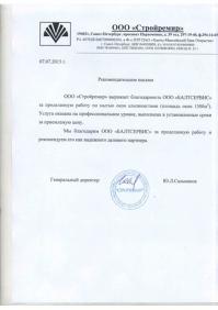"""Рекомендательное письмо от ООО """"Стройремир"""""""