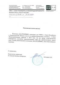 УФПС г.Санкт-Петербурга и Ленинградской области. Рекомендательное письмо