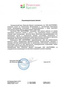 КБ Ренессанс Кредит. Рекомендательное письмо