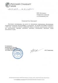 АО Банк Русский Стандарт. Рекомендательное письмо