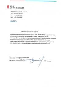 ПАО Банк Санкт-Петербург. Рекомендательное письмо