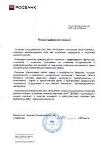 ОАО АКБ Росбанк. Рекомендательное письмо