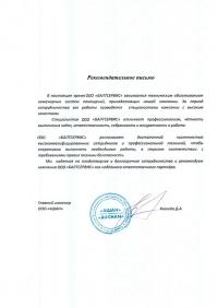 ООО АШАН. Рекомендательное письмо