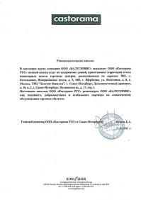 ООО Касторама РУС. Рекомендательное письмо