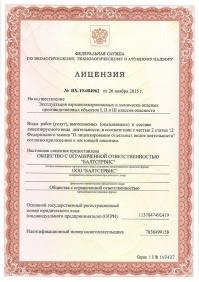 Лицензия на осуществление работ по эксплуатации взрывопожароопасных и химически опасных производственных объектов