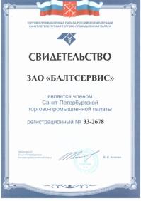 Свидетельство, что ЗАО Балтсервис является членом Санкт-Петербургской торгово-промышленной палаты