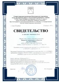 Свидетельство на соответствие требованиям стандартов СРО НП СПСК