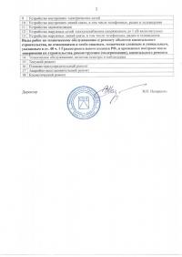 Приложение к свидетельству о членстве в СРО НП СПСК