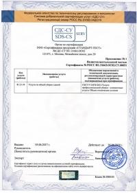 Сертификат соответствия на услуги по общей уборке зданий