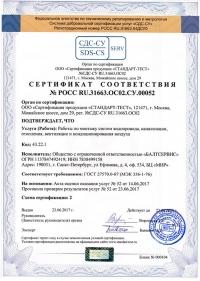 Сертификат соответствия на работы по монтажу водопровода, отопления, вентиляции