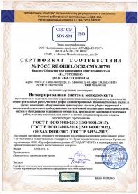 Сертификат соответствия ИСО 9001, 14001, 18001