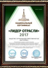 """Сертификат """"Лидер отрасли"""" 2017"""