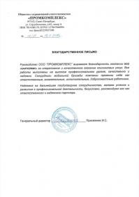 """Благодарственное письмо ООО """"Промкомплекс"""""""