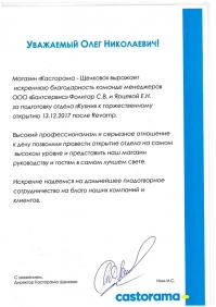 Благодарственное письмо Касторама Щелково