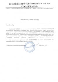 ТСЖ Хасанская 2/1. Рекомендательное письмо