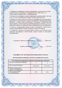 Сертификат Система Экологического Менеджмента