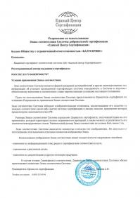 Разрешение на использование Знака соответствия Системы добровольной сертификации