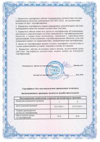 Сертификат Система Менеджмента Качества