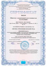 Сертификат Система Управления Охраной Труда