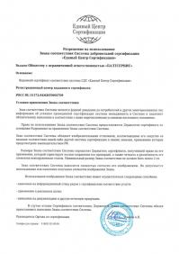 Разрешение на использование Система Управления Охраной Труда