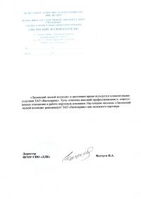Лисинский лесной колледж. Рекомендательное письмо