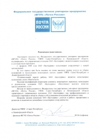 ФГУП Почта России. Рекомендательное письмо