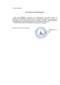 ТСЖ Полюстрово. Рекомендательное письмо