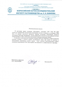 НИИ Растениеводства им.Н.И.Вавилова. Рекомендательное письмо